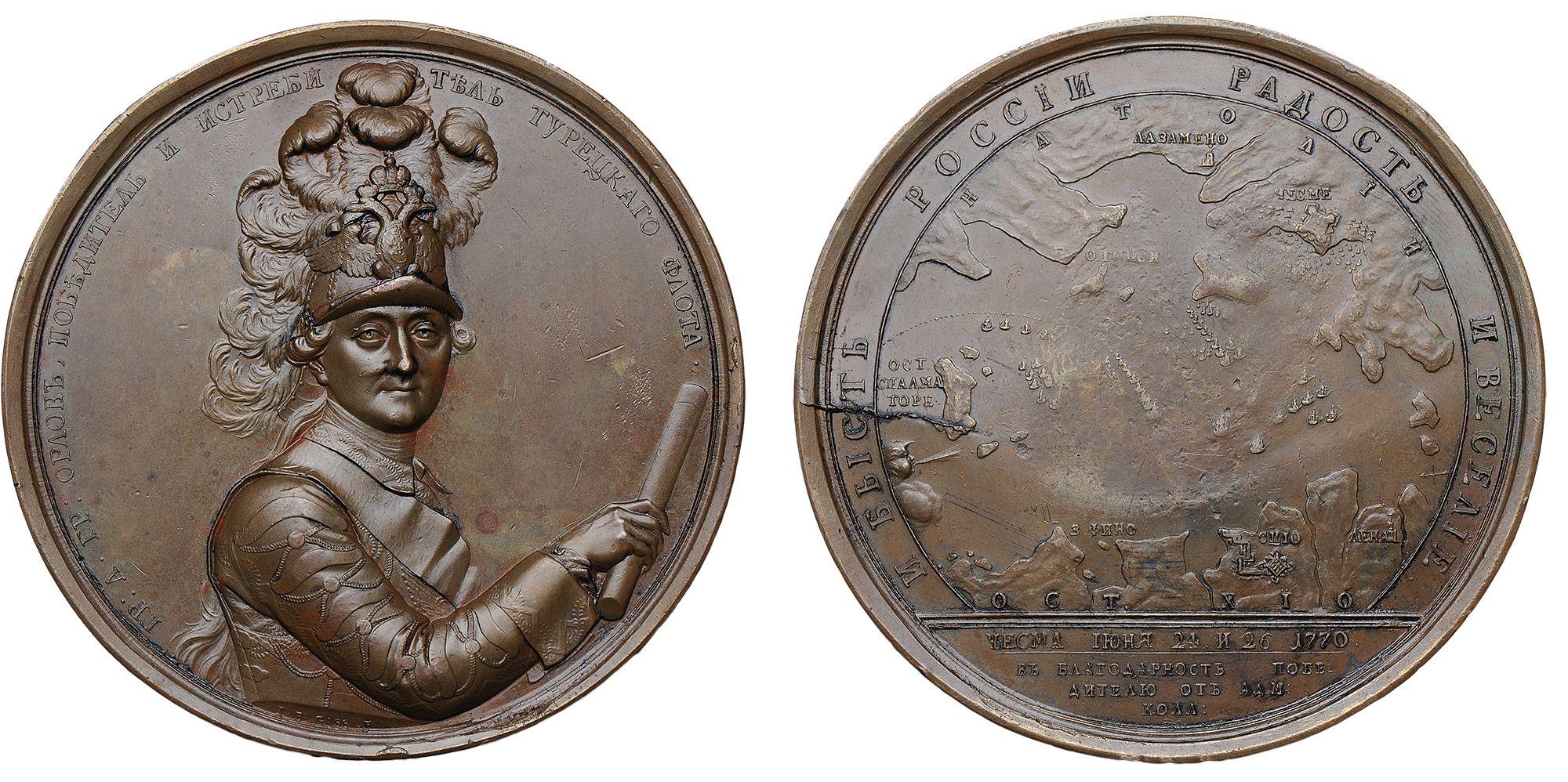 Наградная медаль «В честь Алексея Григорьевича Орлова. От Адмиралтейств — Коллегии. 1770 г.»