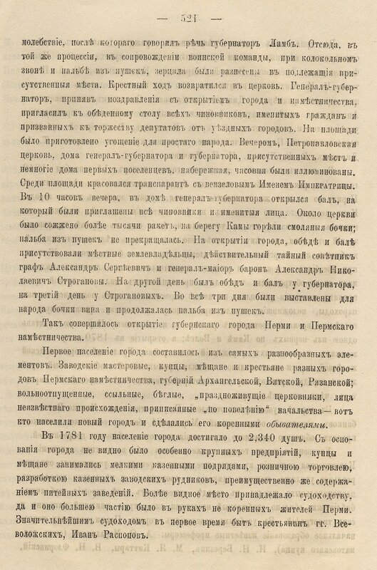 Столетие города Перми 4.jpg