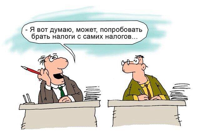 Карикатура налоги с налогов.jpg