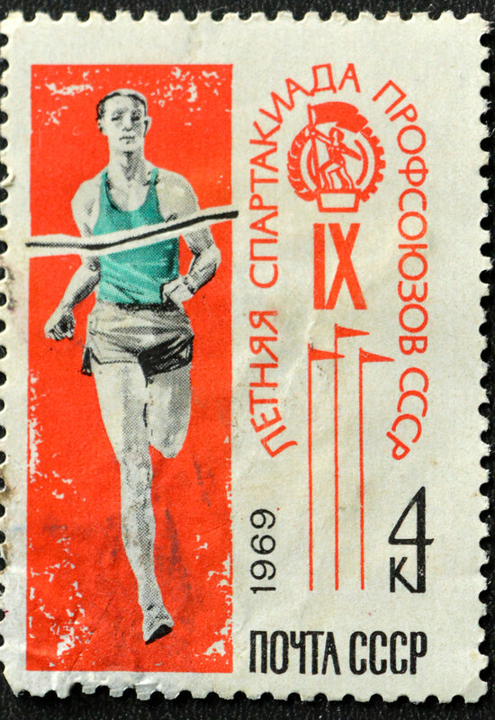 Почтовая марка СССР