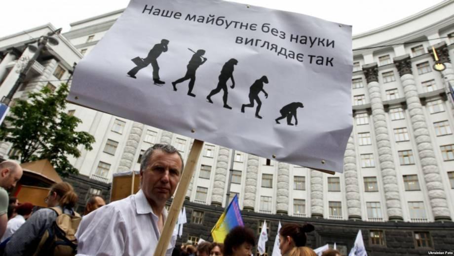 Украина и трансформация общественно-государственных отношений в мире