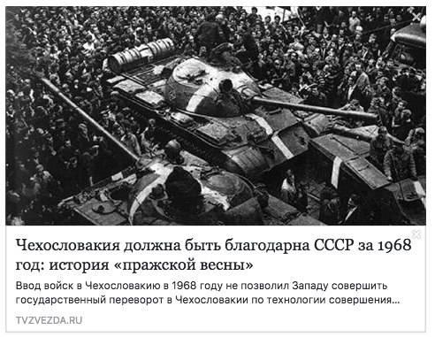 """Медведеву пришлось оправдываться перед Земаном за статью канала Минобороны РФ """"Чехословакия должна быть благодарна СССР за 1968 год"""""""