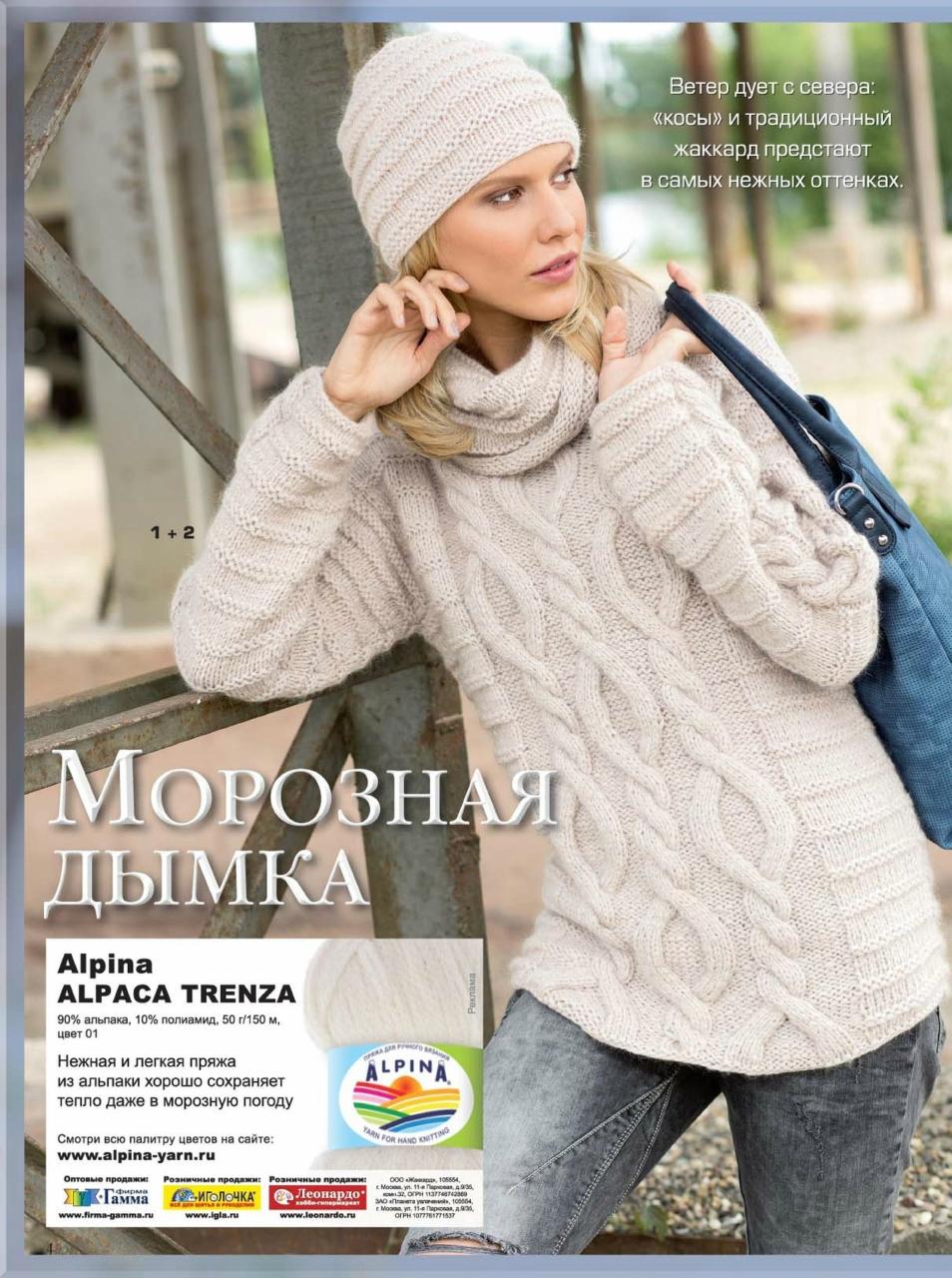 Журнал «Сабрина» №12 2017 (2)