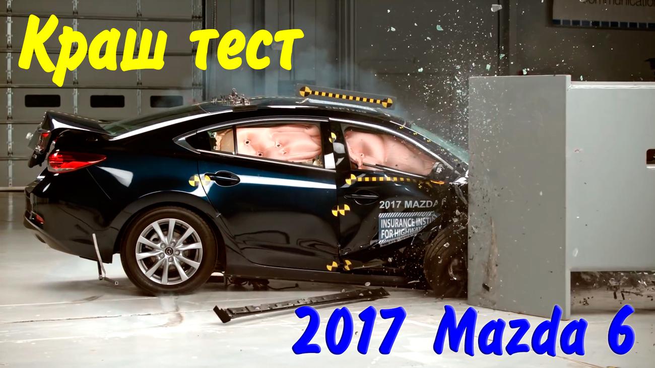 Краш тест Mazda 6 2017