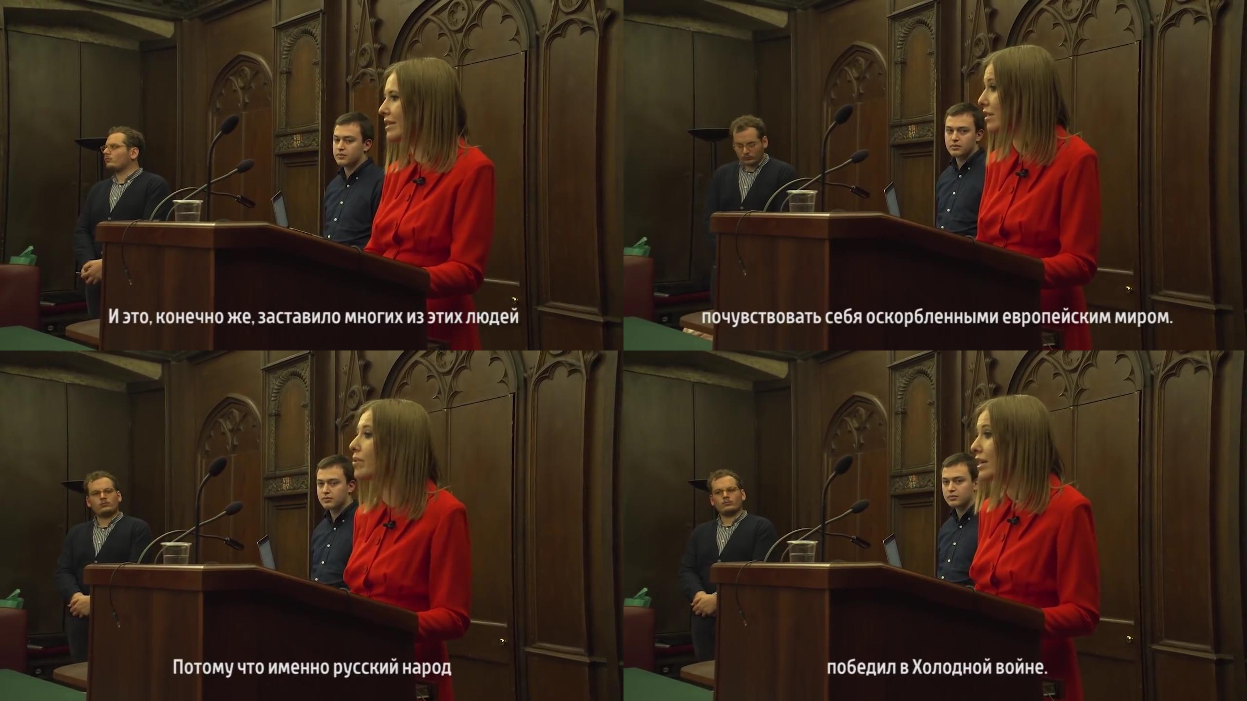 20171129-Оксфордская речь Ксении Собчак