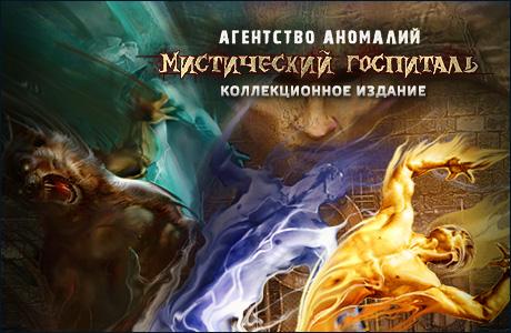 Агентство аномалий: Мистический госпиталь. Коллекционное издание | The Agency of Anomalies: Mystic Hospital CE (Rus)