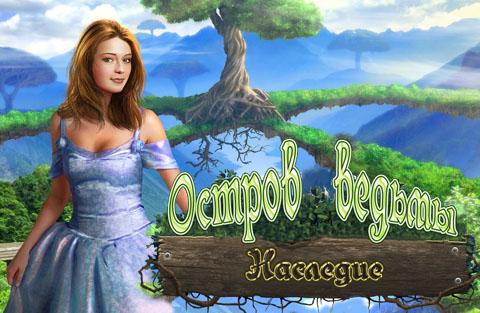 Наследие: Остров Ведьмы | Legacy: Witch Island (Rus)
