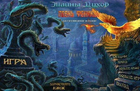Тайны духов 2: Песнь Феникса. Коллекционное издание | Spirits of Mystery 2: Song of the Phoenix CE (Rus)