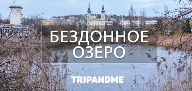 Бездонное озеро Будапешт