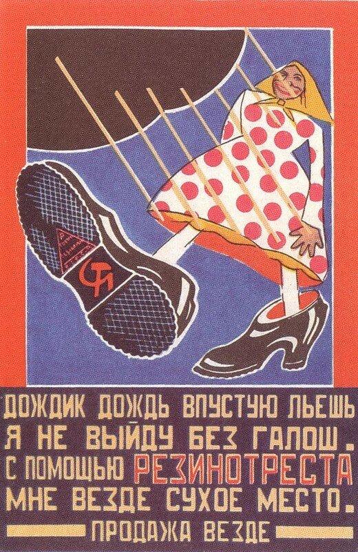 0 17b081 666c44c5 XL - Реклама в СССР: унылая и беспощадная
