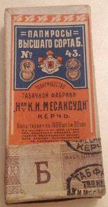 Этикетка от папирос  № 43