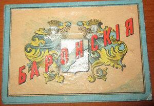 Этикетка от папирос  Баронскiя