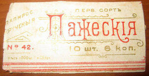 Этикетка от папирос  Пажескiя