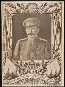 Донской атаман А.П. Богачевский