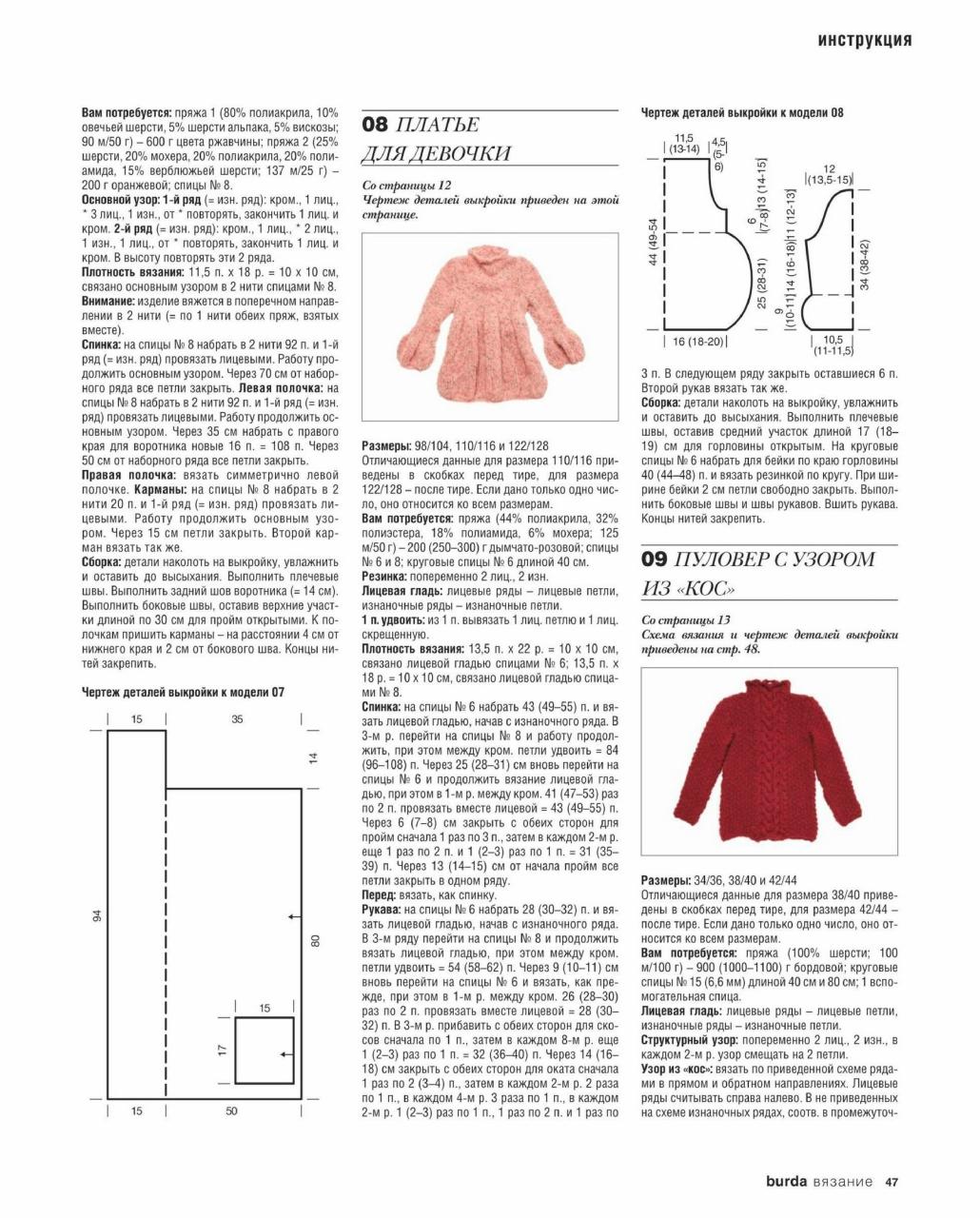 Журналы вязания спицами со схемами 2015