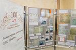 11.23 Открытие выставки, посвященной 100 летию органов ЗАГС