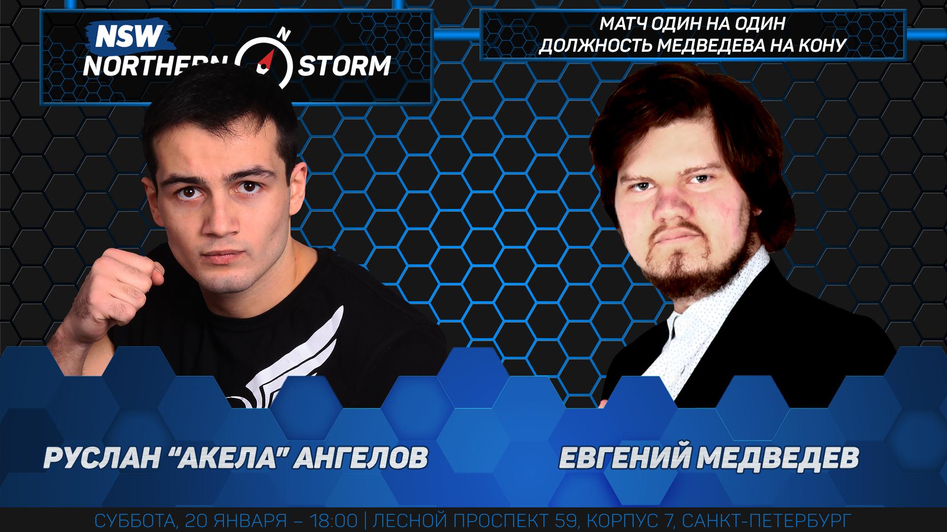 NSW Northern Storm (20/01): Руслан «Акела» Ангелов против Евгения Медведева