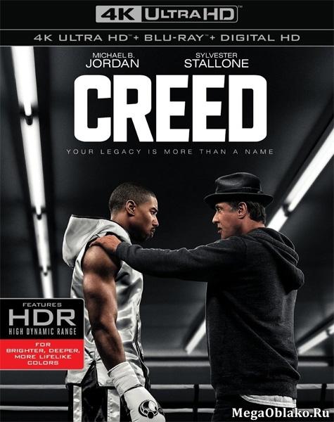 Крид: Наследие Рокки / Creed (2015) | UltraHD 4K 2160p