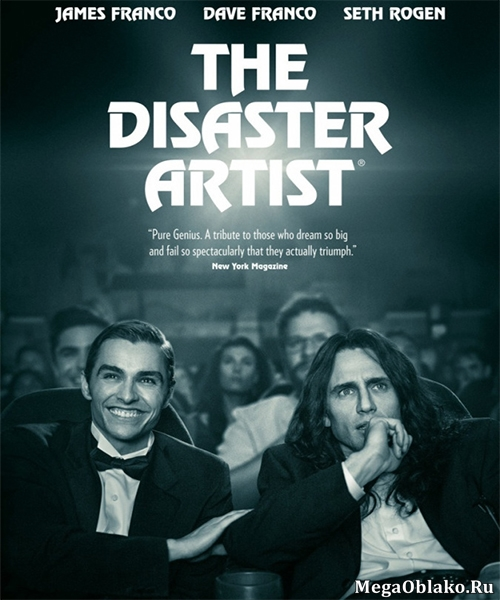 Горе-творец / The Disaster Artist (2017/DVDScr)
