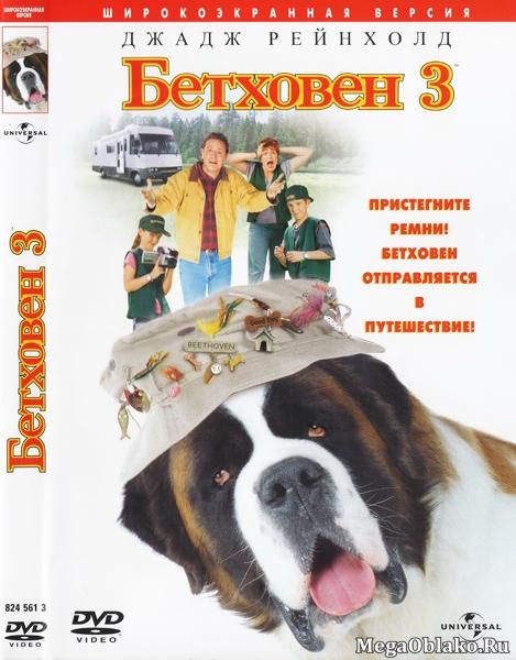 Бетховен3 / Beethoven's 3rd (2000/WEB-DL/DVDRip)