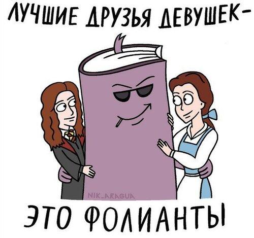 лучшие друзья девушек.jpg