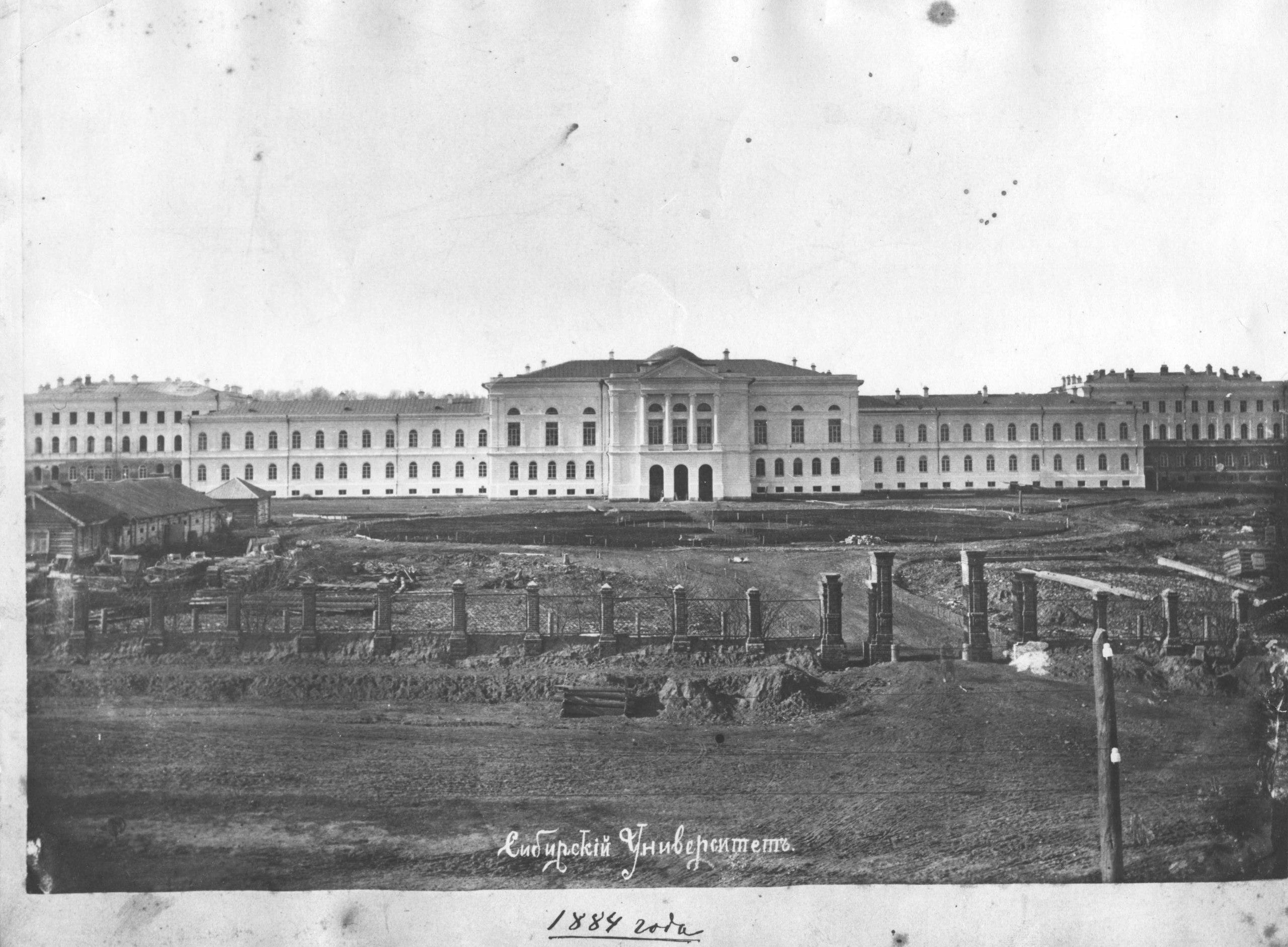 Сибирский университет