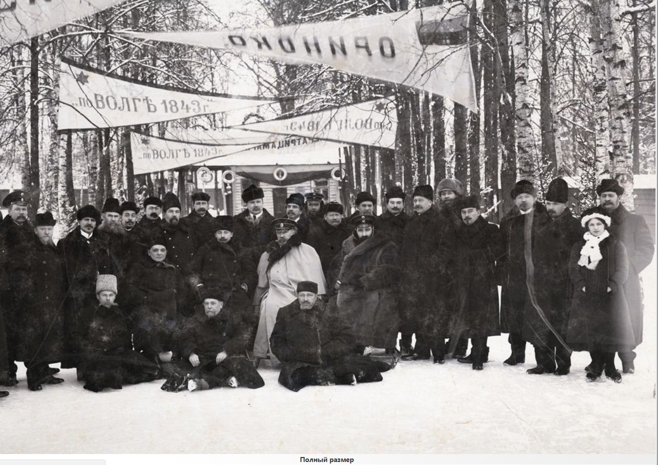 1900. Группа представителей общества «Волга»