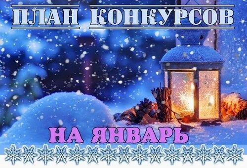 ПЛАН КОНКУРСОВ НА ЯНВАРЬ 2018 ГОДА