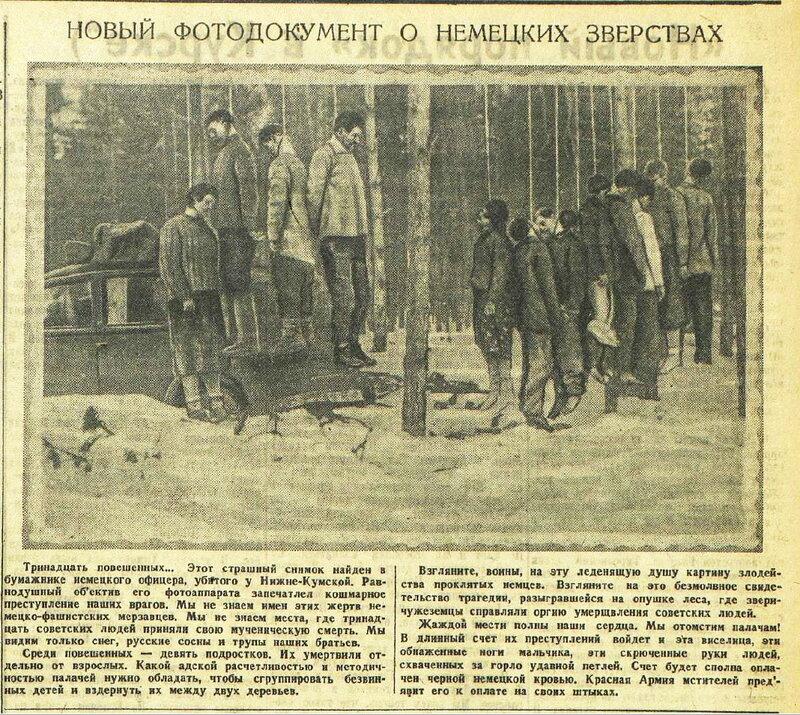 «Красная звезда», 27 февраля 1943 года, зверства фашистов