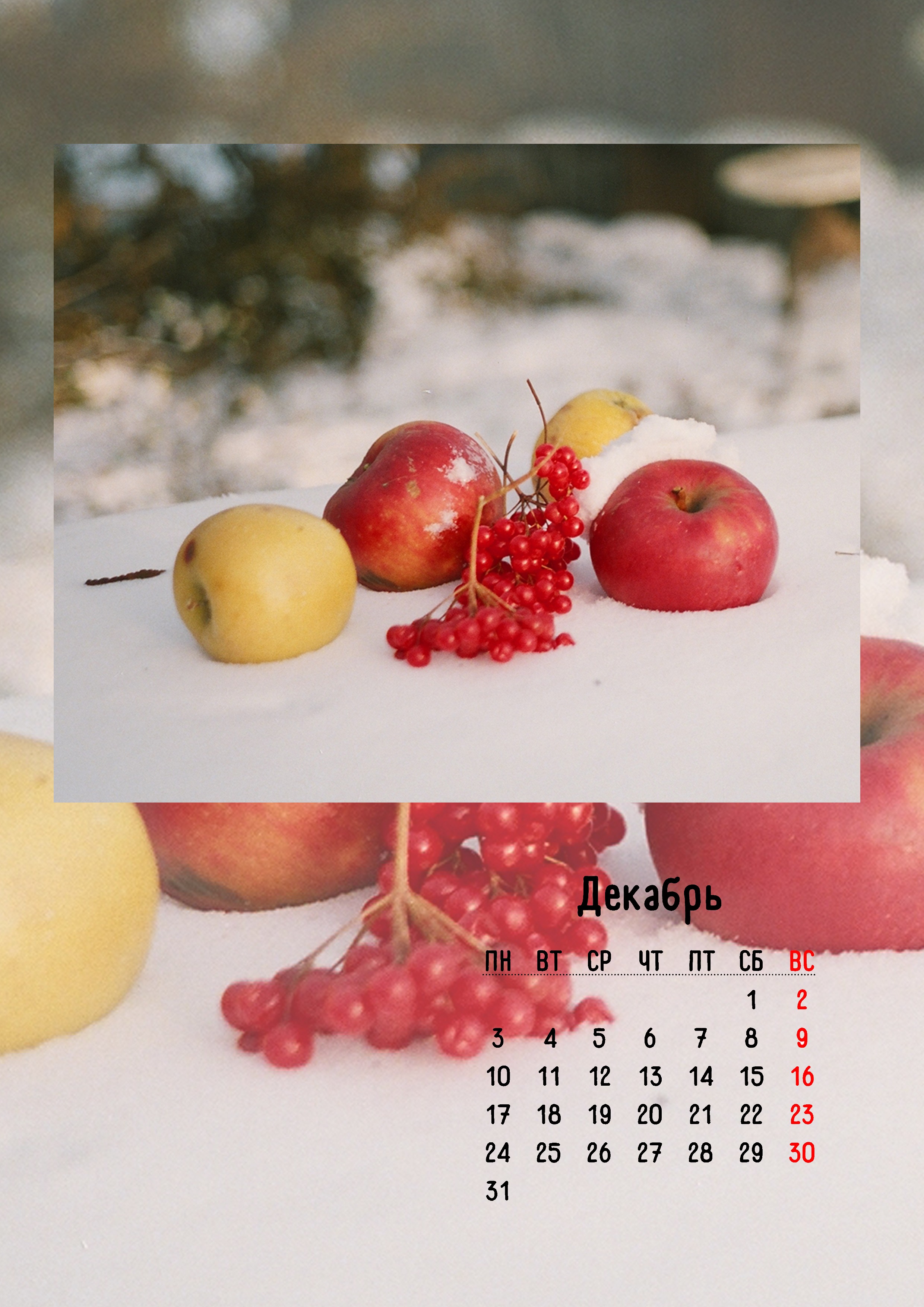 13. Календарь декабрь.jpg