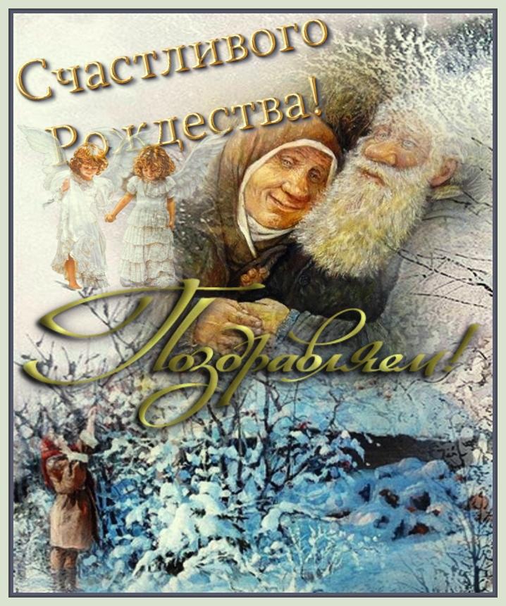 я-зима-РОЖДЕСТВО-6 ИN.jpg