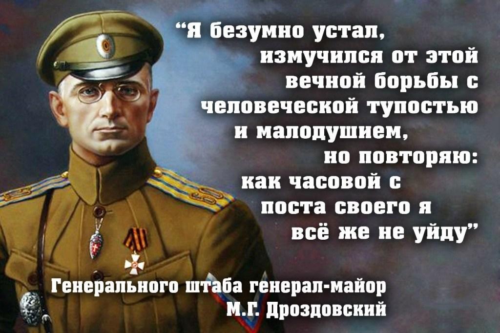 дроздовский.jpg