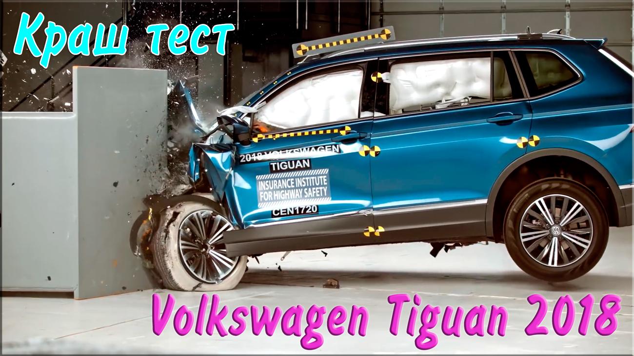 Краш тест Volkswagen Tiguan 2018
