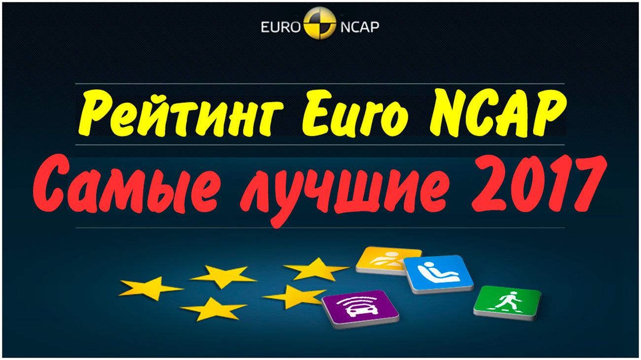 Рейтинг Euro NCAP самые лучшие 2017