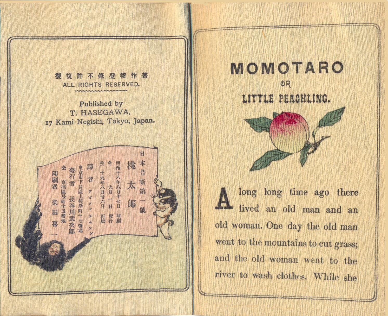 момотаро 1.jpg