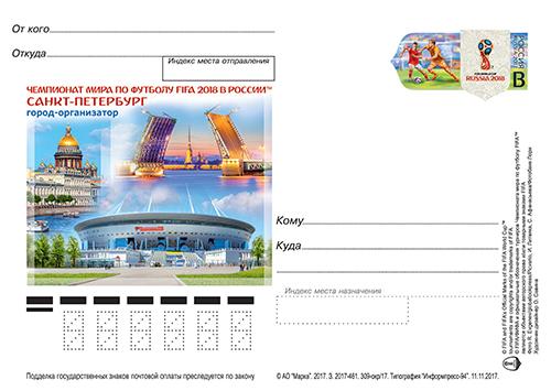 Почтовая карточка, посвященная футболу и Петербургу, поступила в отделения «Почты России»