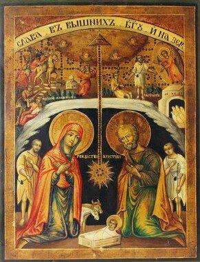 Рождество Христово. Иерусалим, 19 век