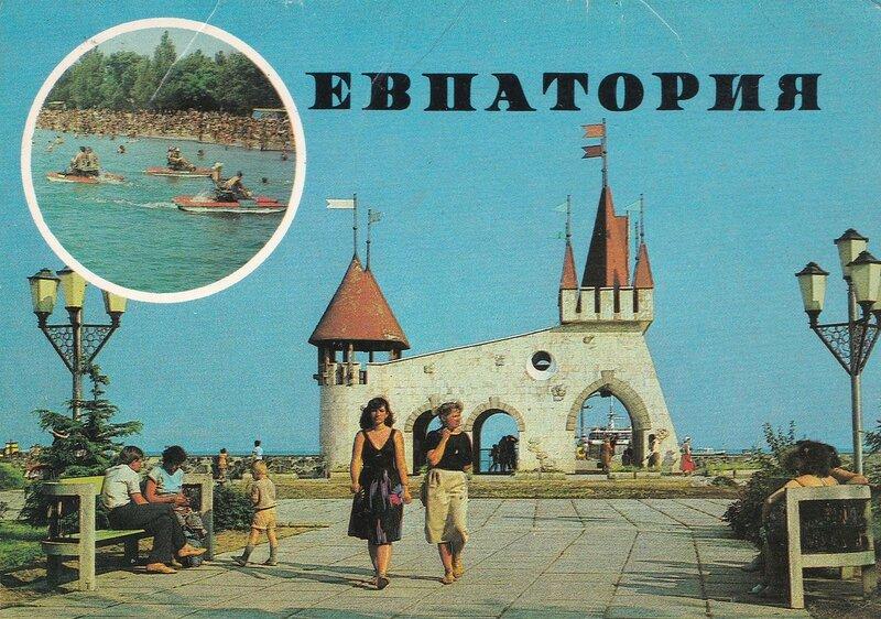 Евпатория-1989.