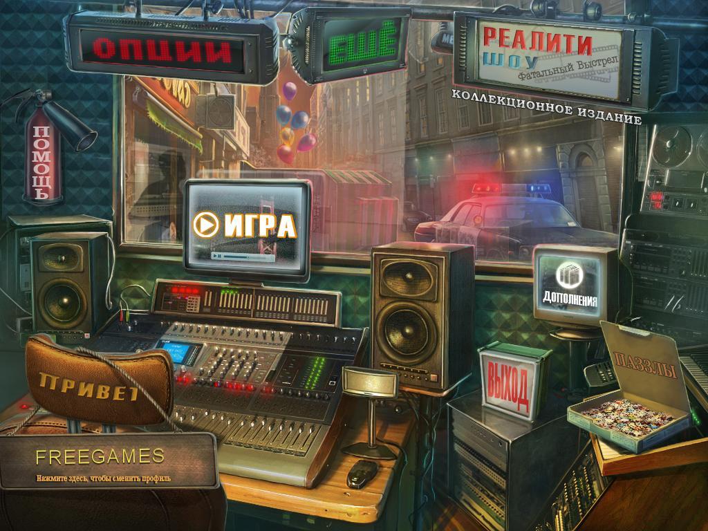 Реалити-шоу: Фатальный Выстрел. Коллекционное издание | Reality Show: Fatal Shot CE (Rus)