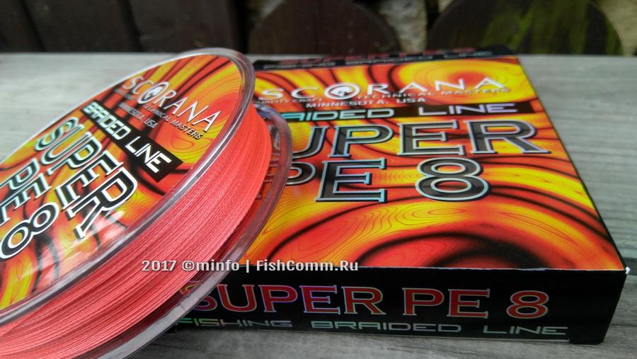 Купить плетеный шнур Scorana Super PE 8 150 м. orange (Скорана Супер ПЕ 8)