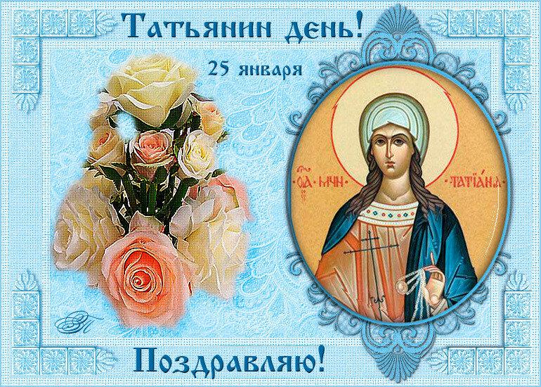 Необычные открытки на день татьяны