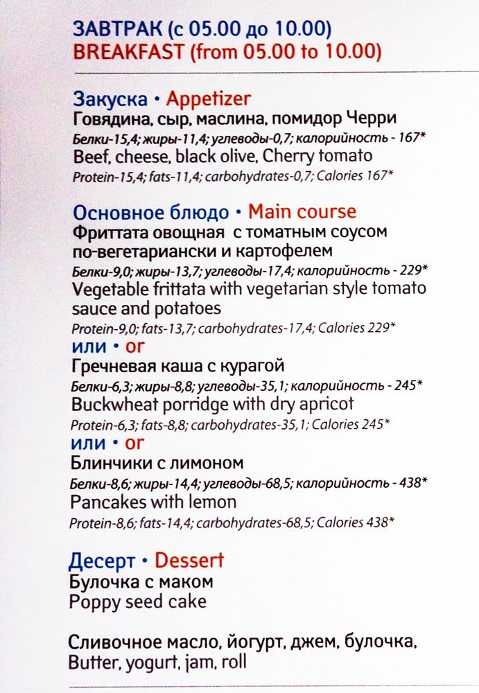 На сайте «Аэрофлота» пишут, что пассажиры бизнес-класса смогут отведать в «Русском» меню «Ассорти из
