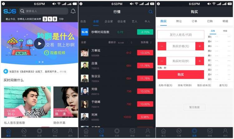 Время — деньги: в Китае выпустили приложение, в котором фанаты могут купить время знаменитостей (3 фото)