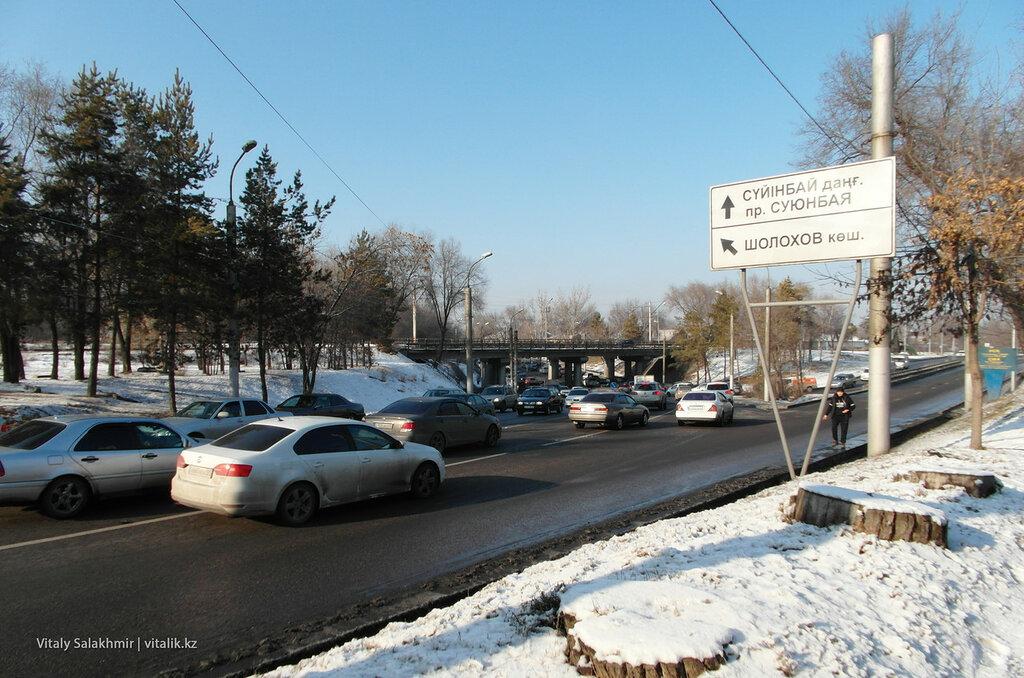 Улица Шолохова, Алматы.