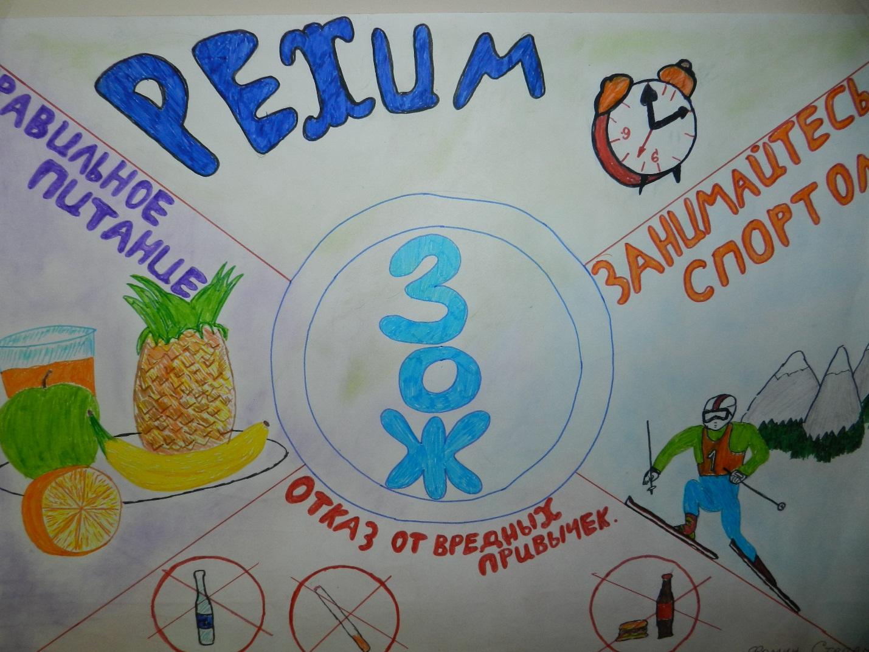 Рисунки мы за здоровый образ жизни для детей