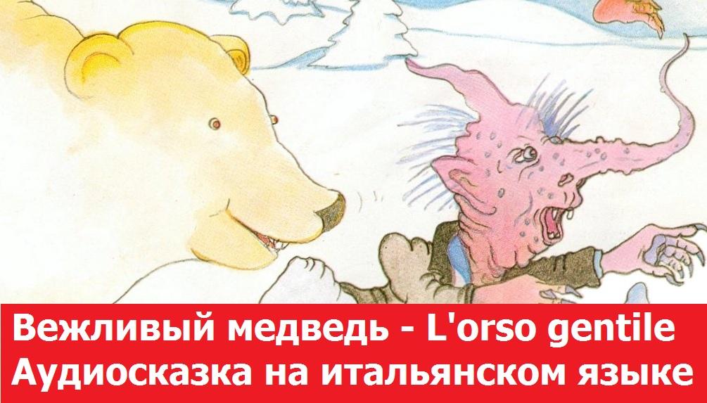 """Вежливый медведь - """"L'orso gentile"""", аудиосказка на итальянском языке"""