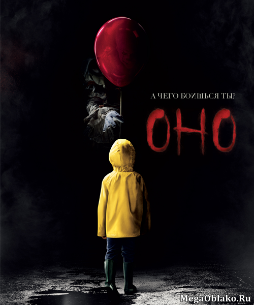 Оно / It (2017/HDTV/HDTVRip)