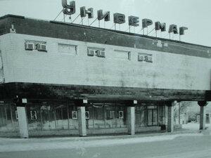 Универмаг в Старом Котово