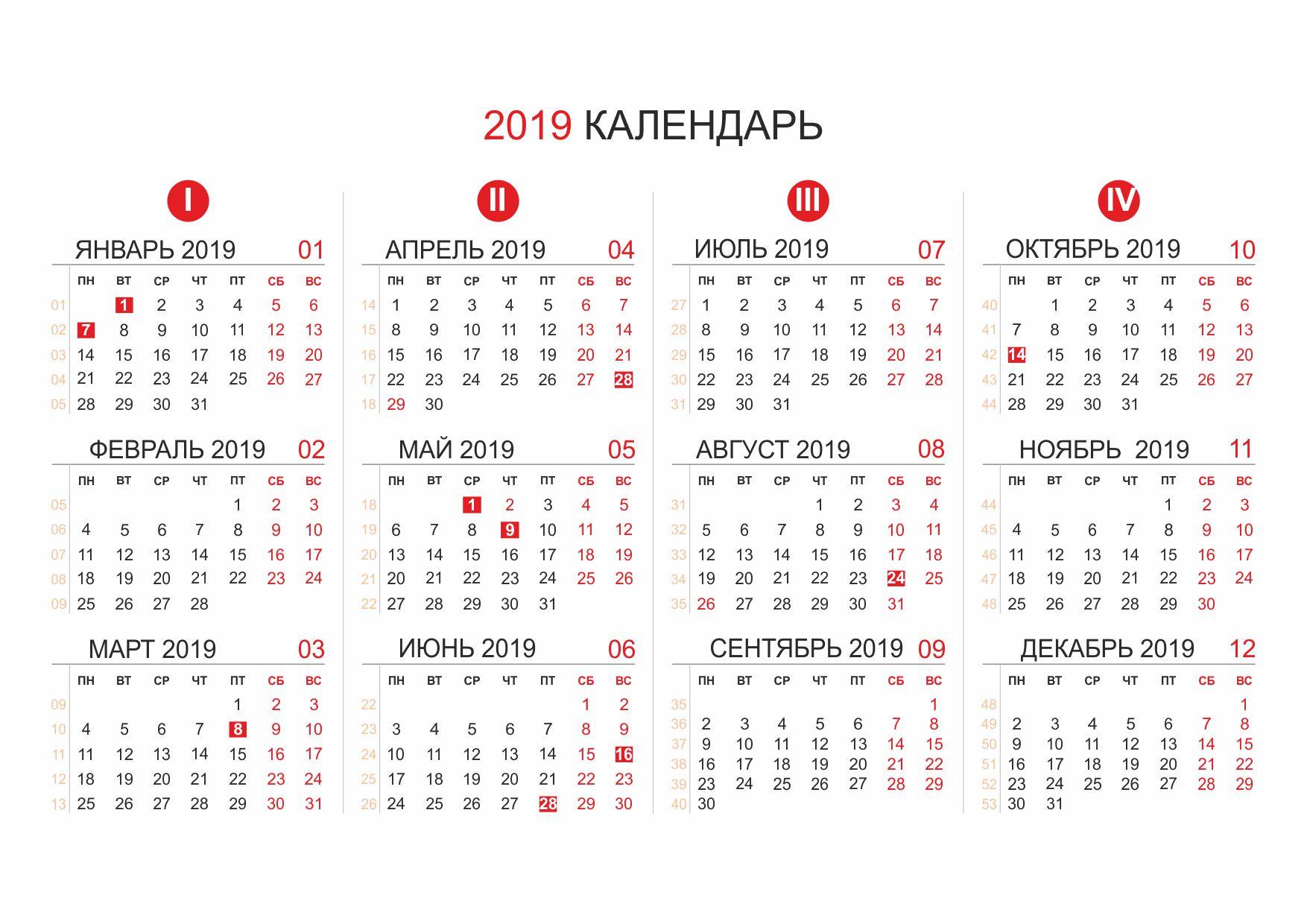 Календарная сетка 2019 разбитая поквартально