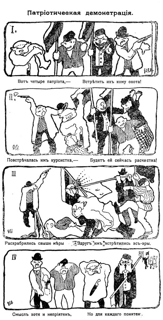 Черносотенцы и эсеры